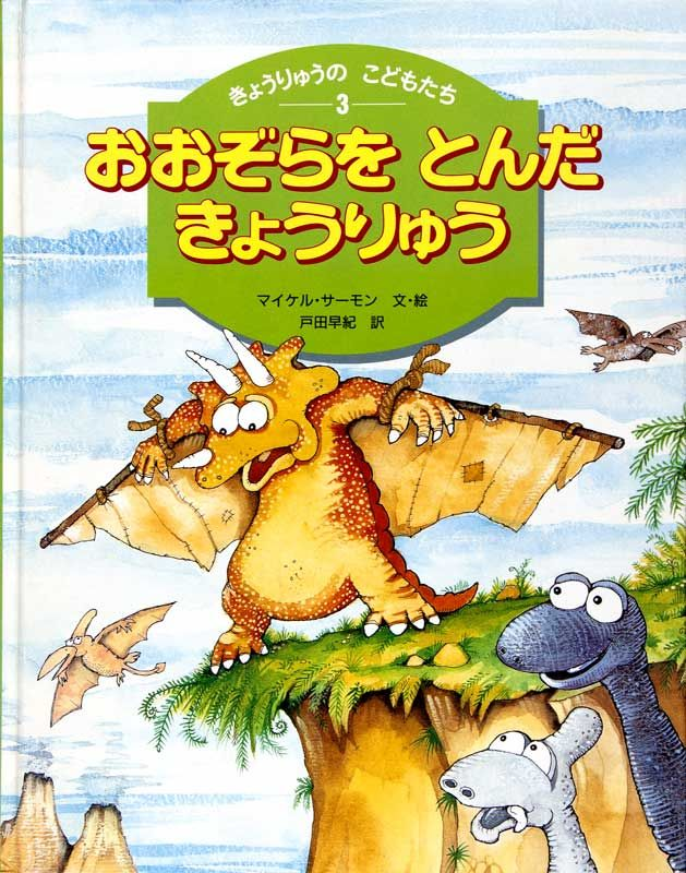 99-dinosaur wanted fly jap